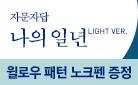 [단독] 『나의 일 년 LIGHT VER.』 인디고 윌로우 패턴 노크펜 증정