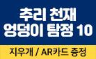 『추리 천재 엉덩이 탐정 10』, 지우개 증정