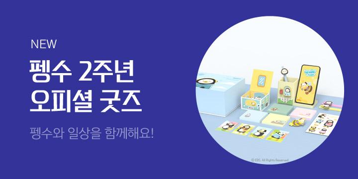 펭수 데뷔 2주년 기념 오피셜 굿즈