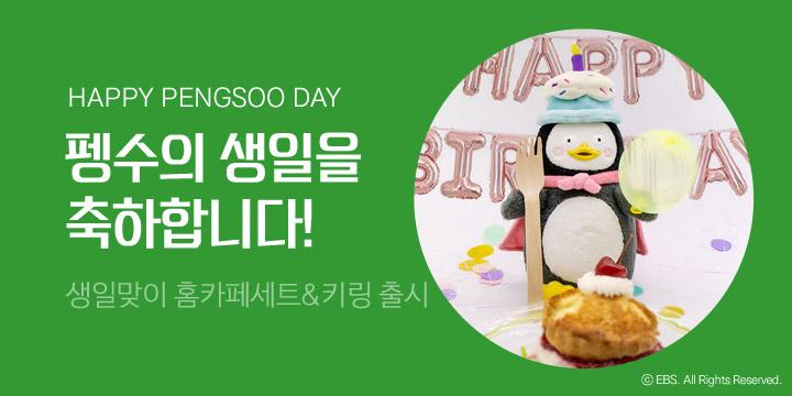 [힐링바이펭] 펭수 생일맞이 홈카페&보이스 키링 출시!