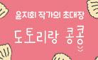 윤지회 작가의 마지막 메시지 『도토리랑 콩콩』 - 자수 와펜 증정