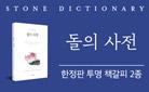 『돌의 사전』 투명 책갈피 2종 증정