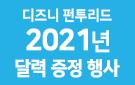 펀투리드 12월 이벤트, 2021 디즈니 펀투리드 벽걸이 달력 증정