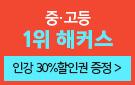 [YES24 단독] 2021 해커스 중·고등 참고서 1위 감사이벤트