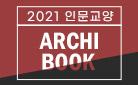 2021년은 예스24 아카이북 독서노트와 함께