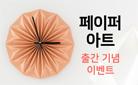 『페이퍼 아트』 드립백 커피 증정