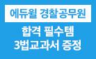 에듀윌 경찰 3법교과서 증정! 경찰공무원 합격 사수 이벤트