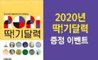 [단독] 한국어린이출판협의회의 추천도서, 달력 증정