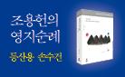 『조용헌의 영지순례 靈地巡禮』, 등산용 손수건 증정