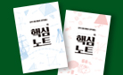 청어람미디어 청소년 기획전 - 핵심노트 증정!