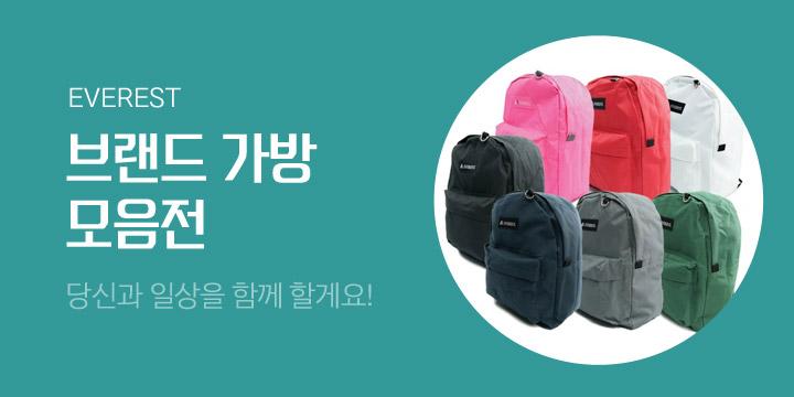 [EVEREST] 브랜드 가방 모음