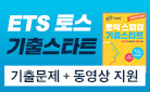 ETS 토익스피킹 기출 스타트 출간 이벤트