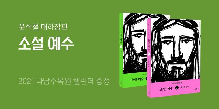 『소설 예수』 3, 4권 출간 기념 : 2021 나남수목원 탁상달력 증정