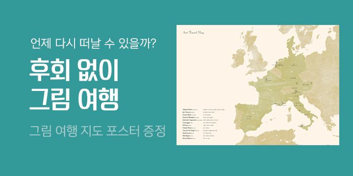 『후회 없이 그림 여행』 그림 여행 지도 포스터 증정