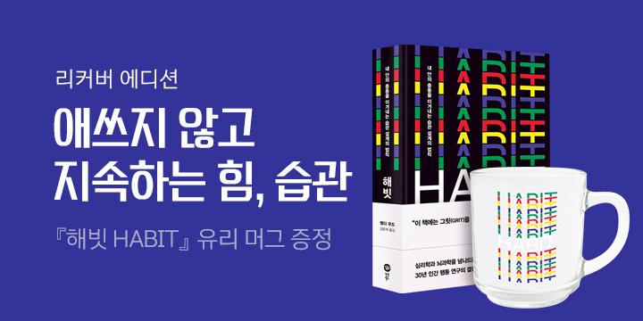 HABIT 유리 머그컵 증정! 『해빗 HABIT (스페셜 에디션)』