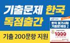겨울방학 대비 ETS 토익 - 2020 하반기 정기시험 기출문제 200 Vol. 7 증정