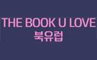 비움과 채움 〈북유럽 THE BOOK U LOVE〉
