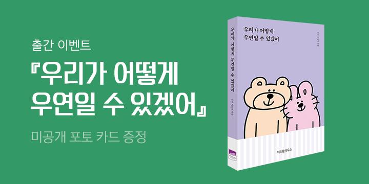 『우리가 어떻게 우연일 수 있겠어』 미공개 포토카드 증정
