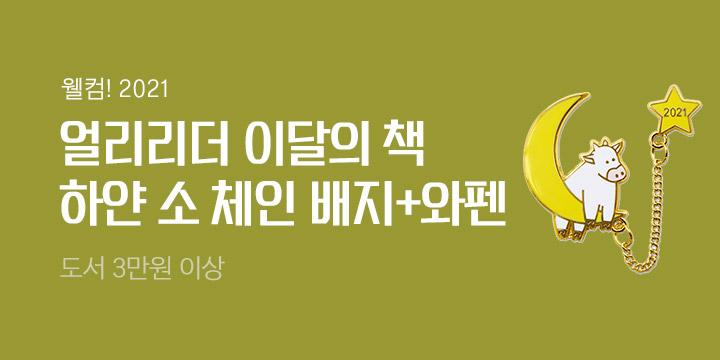 1월 얼리리더 주목신간 : 하얀 소 체인 배지+카드 세트/패브릭 배지 포스터 증정