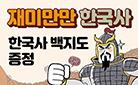〈재미만만 한국사〉 시리즈, 뜯어 쓰는 한국사 백지도 증정