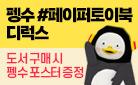 〈펭아트 #페이퍼토이북 디럭스〉 펭수 포스터 증정