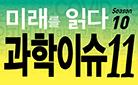『미래를 읽다 과학이슈 11 시즌10』 출간! - 연고티비 플래너 증정