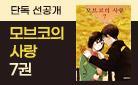 [만화] 단독 『모브코의 사랑』 7권 UP
