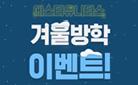 에스티유니타스 겨울방학 브랜드전 - 형광펜 2색 패키지 증정