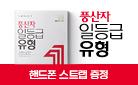 『풍산자 일등급유형』 폰스트랩 증정 이벤트!