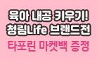 청림Life 브랜드전 - 타포린 마켓백 증정!