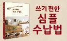 『쓰기 편한 심플 수납법』 무인양품 미니 노트 증정