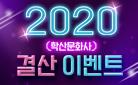 학산문화사 2020 만화 결산 이벤트!
