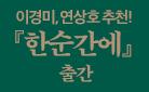 『한순간에』 출간 기념! - 장갑 증정