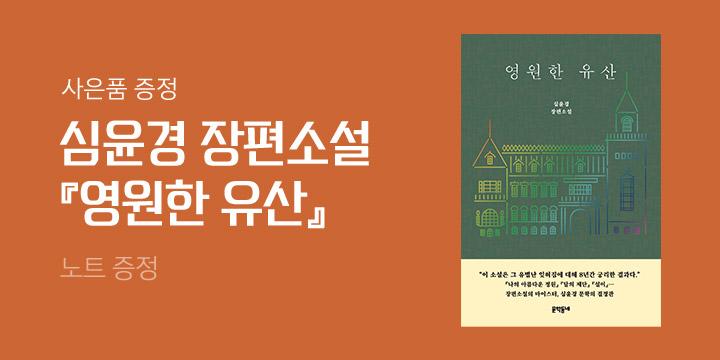 심윤경 장편소설 『영원한 유산』 출간 - 노트를 드립니다.