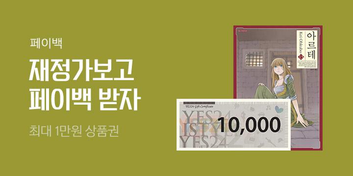 [만화] 대원씨아이 브랜드전! 재정가 & 페이백