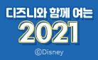 디즈니와 함께 여는 2021