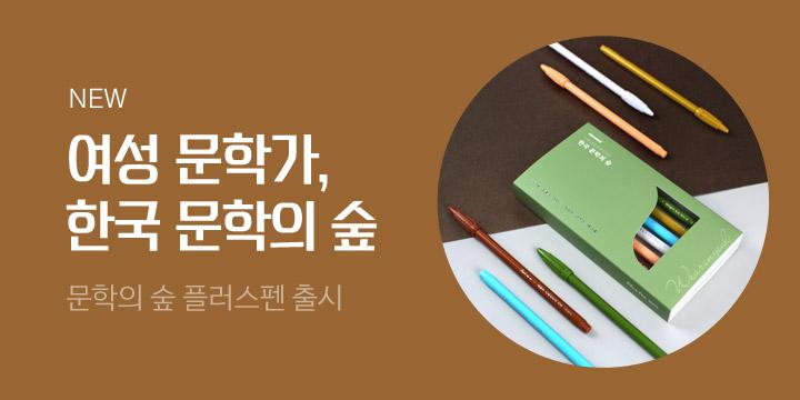 여성 문학가, 한국 문학의 숲