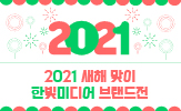 한빛미디어 2021 신년맞이 브랜드전