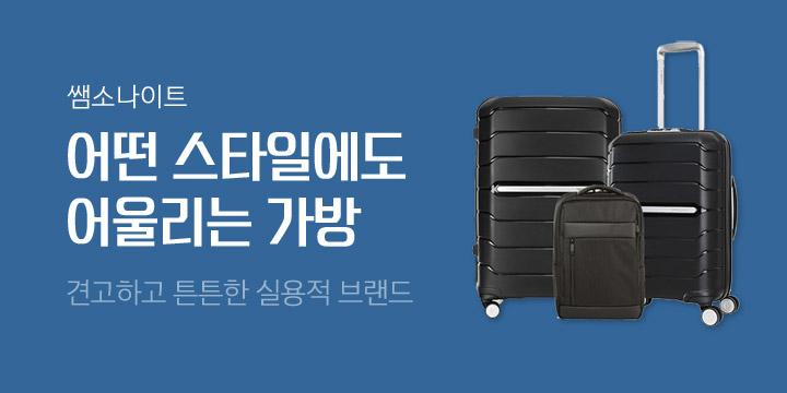[쌤소나이트] 어떤 스타일에도 어울리는 가방