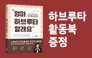『엄마, 하브루타 할래요』- 하브루타 활동북 증정