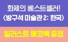 [단독] 『방구석 미술관 2 : 한국』 에코백 증정