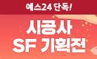 시공사 SF 기획전 - 행성 메모지 증정!