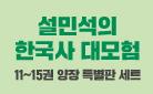 설민석의 한국사 대모험 양장 특별판 LCD 메모패드 증정