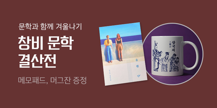 창비 문학 결산전- 유원 노트, 삼국지 머그컵 증정!