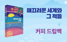 『매끄러운 세계와 그 적들』 출간 기념 - 커피 드립백 증정!