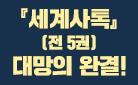 『세계사톡』, 『조선왕조실톡』 - 떡메모지 증정