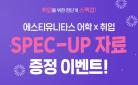 에스티유니타스 어학/취업 SPEC-UP 자료 증정 이벤트!