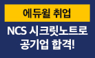 공기업 NCS 시크릿노트(직업기초능력 10개 영역) 증정 이벤트