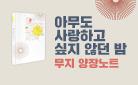 마음의 안식처가 되는 책, 김영사 포이에마 : 양장노트 증정