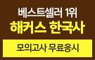 해커스 한국사능력검정시험 모의고사 이벤트